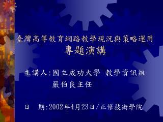 臺灣高等教育網路教學現況與策略運用 專題演講