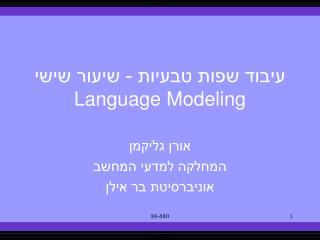 עיבוד שפות טבעיות - שיעור  שישי Language Modeling