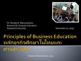 Principles of Business Education หลักธุรกิจศึกษาในไทยและต่างประเทศ