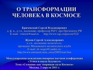 О ТРАНСФОРМАЦИИ ЧЕЛОВЕКА В КОСМОСЕ