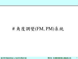 #  角度調變 (FM, PM) 系統