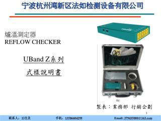 宁波杭州湾新区法如检测设备有限公司