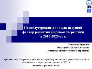 Николай Куричев Ведущий эксперт-аналитик Институт энергетической стратегии