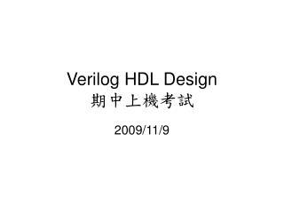 Verilog HDL Design 期中上機考試