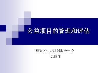 公益项目的管理和评估