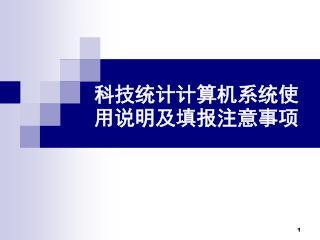 科技统计计算机系统使用说明及填报注意事项