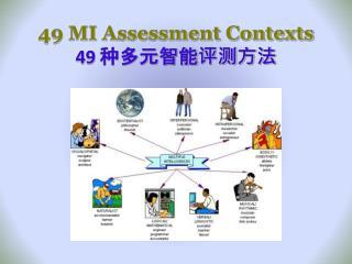 49 MI Assessment Contexts   49  种多元智能评测方法