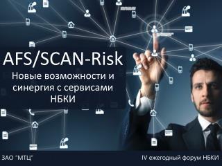 Платформа  AFS/SCAN-Risk новые возможности и синергия с сервисами НБКИ