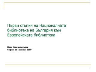 Първи стъпки на Националната библиотека на България към Европейската библиотека