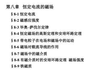 §8-1  恒定电流