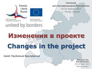Изменения в проекте Changes in the project