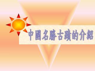 中國名勝古蹟的介紹
