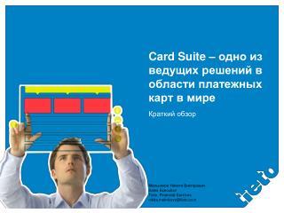 Card Suite –  одно из ведущих решений в области платежных карт в мире