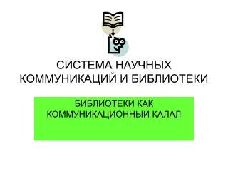 СИСТЕМА НАУЧНЫХ КОММУНИКАЦИЙ И БИБЛИОТЕКИ