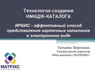 Татьяна  Березная, Генеральный директор  Объединения «МАТРИКС»