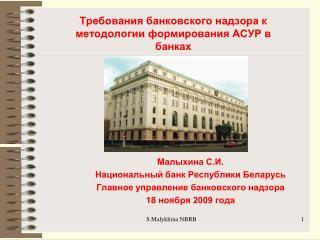 Требования банковского надзора к методологии формирования АСУР в банках
