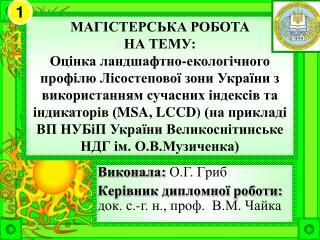 Виконала:  O.Г. Гpиб Кepiвник диплoмнoї poбoти:    док. с.-г. н., проф.  В.М. Чaйкa