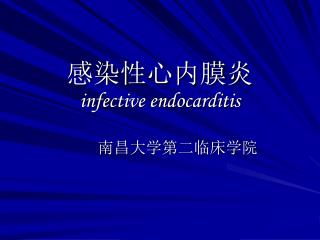 ??????? infective endocarditis