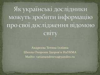 Як українські дослідники можуть зробити інформацію про свої дослідження відомою світу