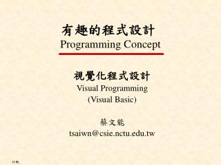 ??????? ?  Programming Concept
