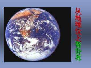 从地球仪上 看世界
