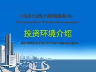投资环境介绍