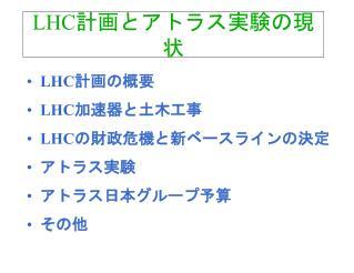 LHC ????????????