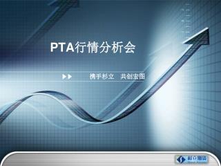 PTA 行情分析会