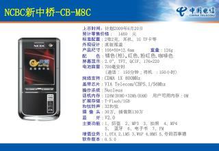 上市时间 :计划 2009 年 6 月 20 日 预计零售价格 :   1480   元 标准配置 : 2 电 2 充,耳机、 1G TF 卡等 外观设计 : 直板推盖