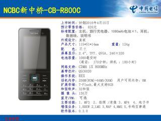 上市时间 :计划 2010 年 4 月 15 日 预计零售价格 :  820 元 标准配置 : 主机 、旅行充电器、 10 8 0mAh电池× 1 、 耳机 、    数据线 、 说明书