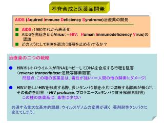 AIDS  ( A quired  I mmune  D eficiency  S yndrome) 治療薬の開発 ■ AIDS : 1980 年代から表面化