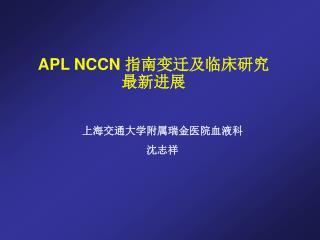 APL NCCN  指南变迁及临床研究最新进展