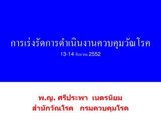 การเร่งรัดการดำเนินงานควบคุมวัณโรค 13-14  สิงหาคม  2552