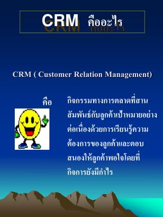 CRM ( Customer Relation Management)