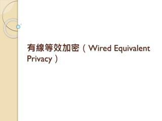 有線等效加密 ( Wired Equivalent Privacy )