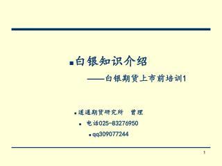 白银知识介绍 —— 白银期货上市前培训 1 道通期货研究所  曾理  电话 025-83276950 qq309077244