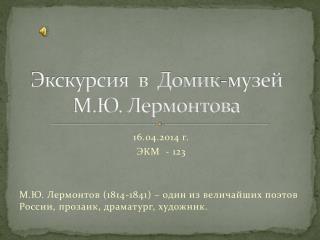 Экскурсия  в  Домик-музей М.Ю. Лермонтова