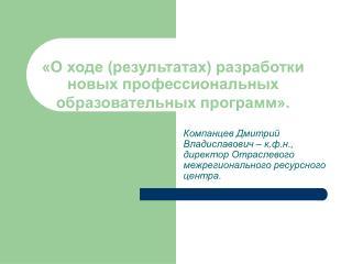 «О ходе (результатах) разработки новых профессиональных образовательных программ».