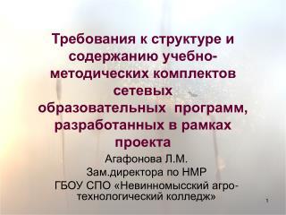 Агафонова Л.М. Зам.директора по НМР  ГБОУ СПО «Невинномысский агро-технологический колледж»