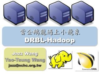 當企鵝龍遇上小飛象 DRBL-Hadoop