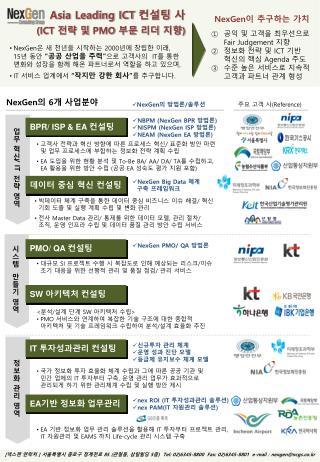 Asia Leading ICT  ??? ?
