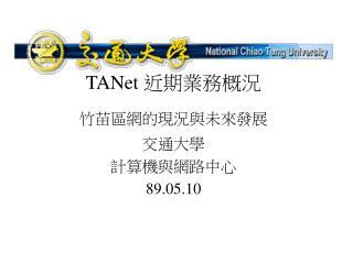 TANet  近期業務概況 竹苗區網的現況與未來發展