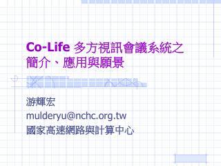 Co-Life  多方視訊會議系統之 簡介、應用與願景