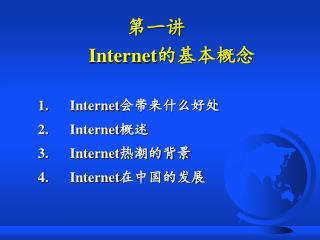 第一讲  Internet 的基本概念