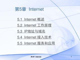 第 5 章   Internet