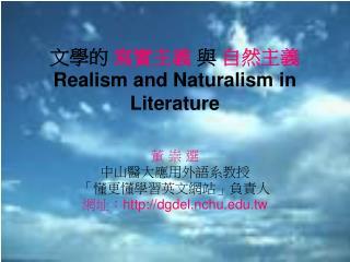 文學的  寫實主義  與  自然主義 Realism and Naturalism in Literature