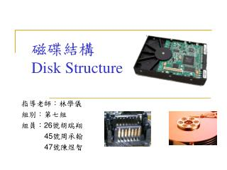 磁碟結構 Disk Structure