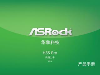 H55 Pro 快速上手 V1.0