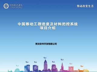 中国 移动工程进度及材料把控系统 项目介绍