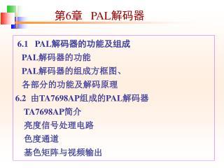 第6章    PAL 解码器